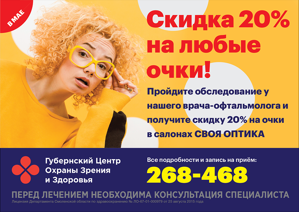 b_0_0_0_00_images_svoya_optika_skidka(4).png